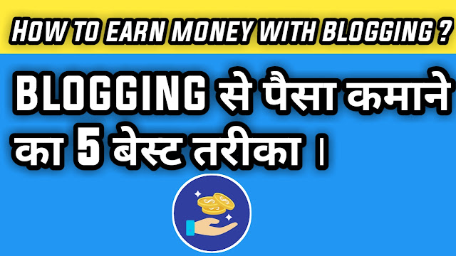 How to earn money with blogging?
