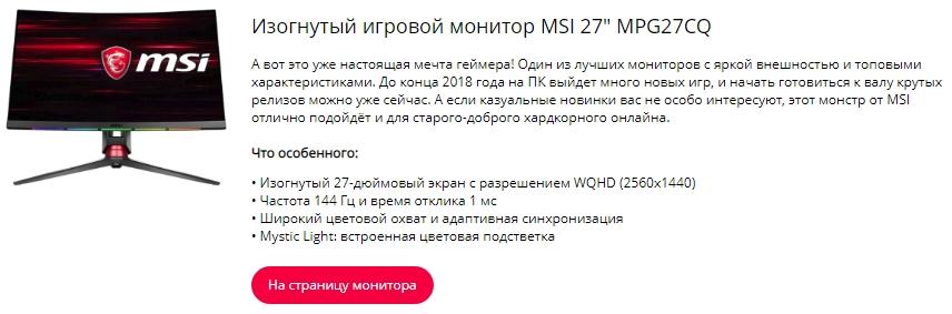 """Изогнутый игровой монитор MSI 27"""" MPG27CQ"""