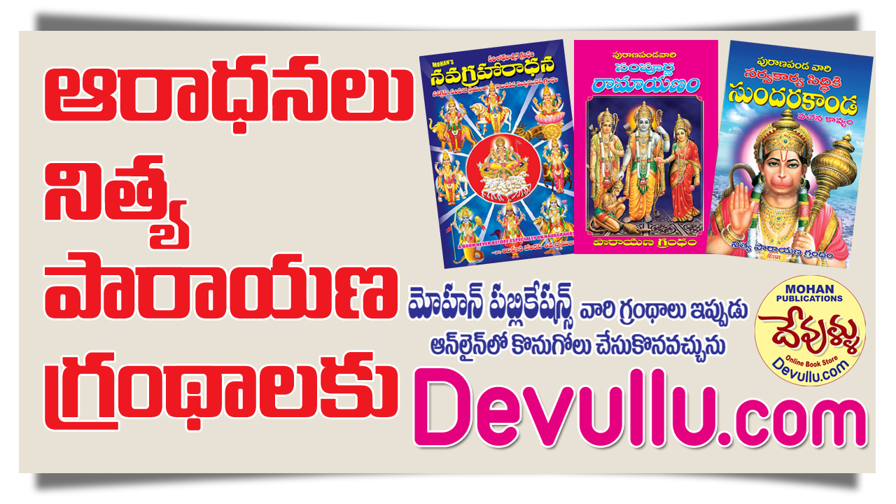 Granthalu Aradhanalu Books, Prayana Books, Daily Reading Chants, Puranalu, Bhagavad Gita, MohanPublications, BhaktiBooks, BhaktiPustakalu, Devullu