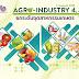 กสอ.เตรียมจัดสัมมนา Agro-Industry 4.0 เพิ่มขีดความสามารถ SMEsอุตสาหกรรมเกษตรแปรรูป