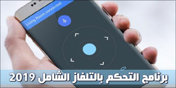 تنزيل برنامج التحكم بالتلفاز 2019 عن طريق الهاتف للاندرويد الشامل