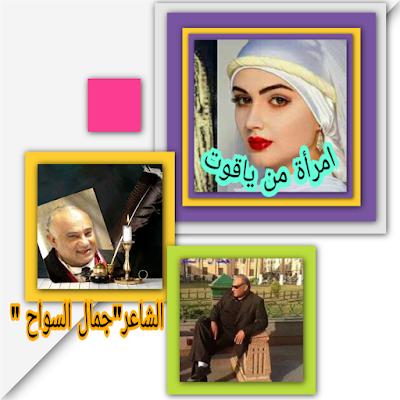قصائد واشعار للشاعر جمال السواح  قصيدة (( امرأة من ياقوت  )) قصيدة  (( حورية ))  قصيدة (( ورد خدودك ))