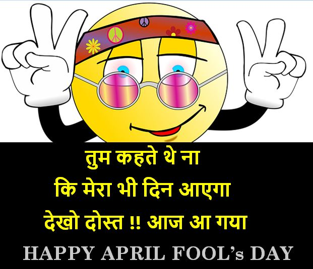 April fool shayari in hindi, Images for April fool shayari in hindi