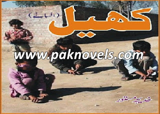 Khail Short Stories Urdu Novel