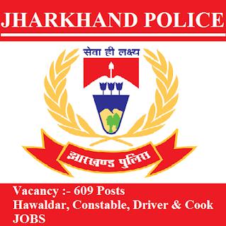 Jharkhand Police Department, Jharkhand, Jharkhand Police, Police, Constable, Hawaldar, Cook, freejobalert, Sarkari Naukri, Latest Jobs, jharkhand police logo