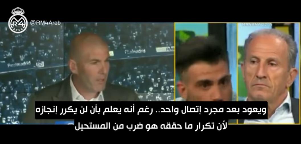 لهذا السبب زيدان هو أكبر عاشق لريال مدريد على الإطلاق.. شاهد تفاصيل التمرين الأول