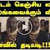 LAWRENS VIDEO TO POLIS | ANDROID TAMIL
