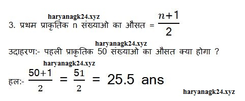 Average-Short-Tricks-in-Hindi-Average-formula-Average-Questions-Problems-2019.jpg