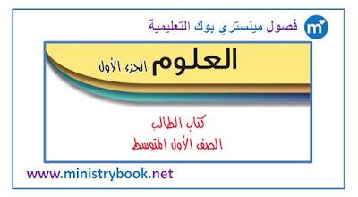 كتاب العلوم للصف الاول متوسط الجزء الاول 2018-2019-2020-2021