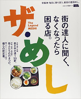 [Manga] ザ・めし―街の達人に聞く、なくなったら困る店。 [The Meshi Gai No Tatsujin Ni Kiku, Nakunattara Kom], manga, download, free