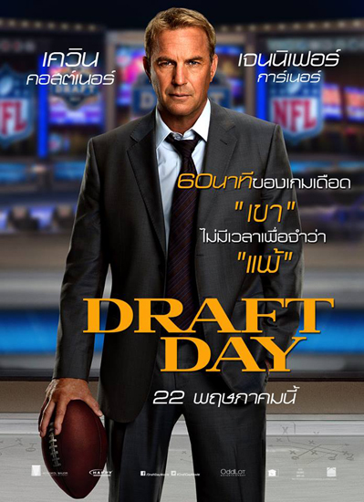 Draft Day เกมกู้เกียรติ คนชนคน