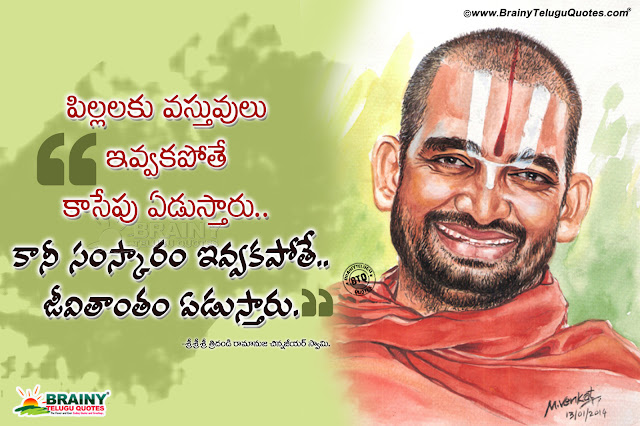Sri Chinna Jiyar Quotes messages in telugu, Sri Tridandi Ramanuja Chinnajiyar Inspirational Speeches about Human Life Style