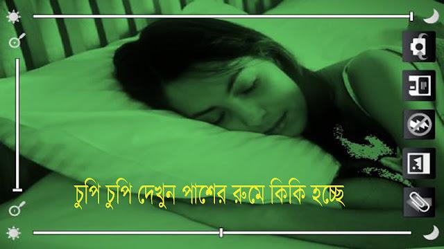 চুপি চুপি দেখুন পাশের রুমে কি হচ্ছে bdtechshare.blogspot.com
