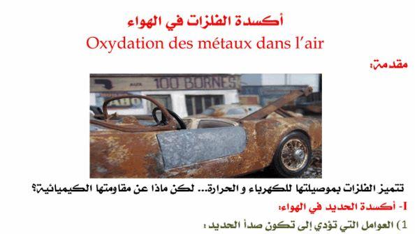 الثالثة إعدادي الفيزياء و الكيمياء:درس أكسدة الفلزات في الهواء Oxydation des métaux dans l'air - Chimie 3eme Collège