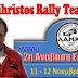 Έτοιμος να σφραγίσει τον τίτλο του πρωταθλητή στη 2η Ανάβαση Ελασσόνας ο Τάσος Χατζηχρήστος
