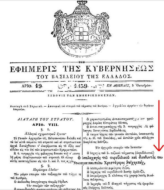 Αποτέλεσμα εικόνας για 172 χρόνια μας κυβερνάει κάποιος Ράϊχενμπαχ.