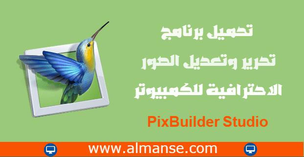 PixBuilder Studio