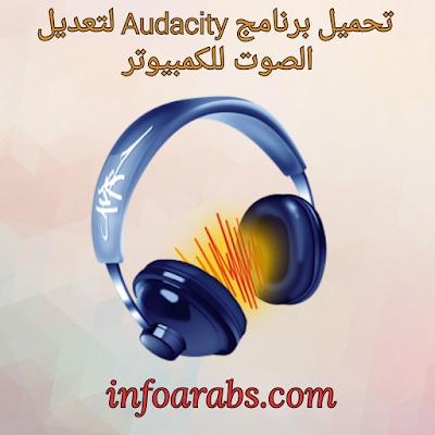 تحميل برنامج Audacity لتعديل الصوت للكمبيوتر