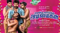 Watch Enakku Vaaitha Adimaigal 2016 Tamil Movie Teaser Youtube HD Watch Online Free Download