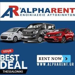 Alpha - Rent A Car - Ενοικιάσεις Αυτοκινήτων