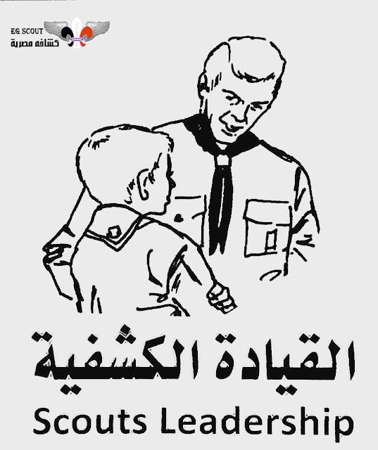 القيادة والتعلم بالممارسة في الحياة الكشفية..كشافة مصرية