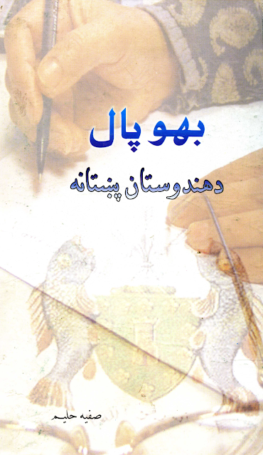 http://www.afghandata.org:8080/xmlui/bitstream/handle/azu/712/azu_acku_ds432_p4_hay97_1387_w.pdf?sequence=1&isAllowed=y