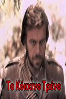 To kokkino treno - Το Κοκκινο Τρενο (1982) ταινιες online seires xrysoi greek subs