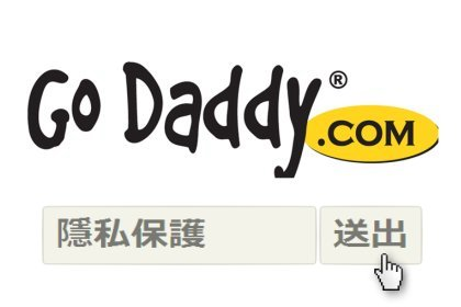 Godaddy(網域/網址)購買及續約+隱私保護__省錢心得