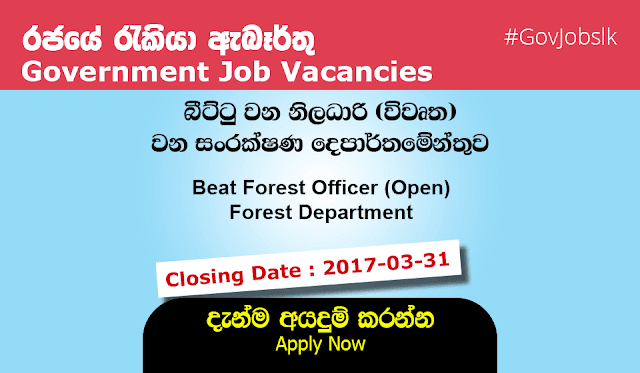 Sri Lankan Government Job Vacancies at Forest Department for Beat Forest Officer (Open)