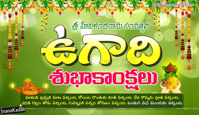 telugu ugadi wallpapers, ugadi information in Telugu, Telugu Quotes on ugadi