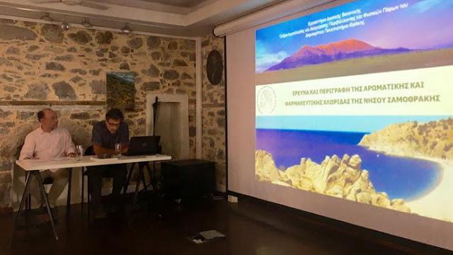 Παραδόθηκε στο Δήμο Σαμοθράκης η Έρευνα και Περιγραφή της Αρωματικής και Φαρμακευτικής Χλωρίδας της Σαμοθράκης