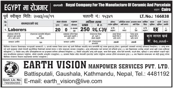 Jobs For Nepali In Egypt Salary -Rs.26,000/