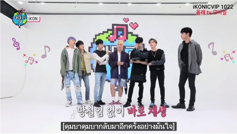 รวมซับไทย iKON: ตุลาคม 2018