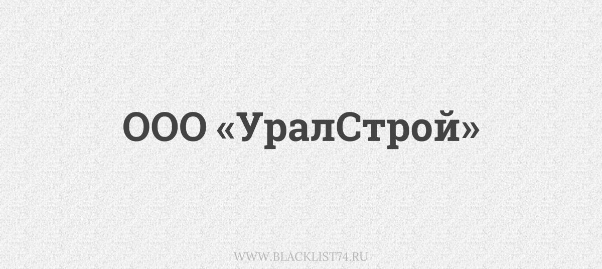 ООО «УралСтрой», г. Челябинск