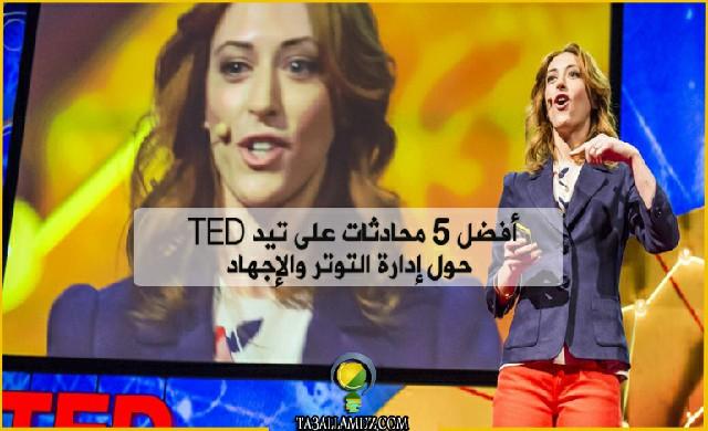 أفضل محادثات TED