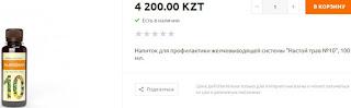 Herbal Extract №10 price tenge (Настой трав №10  Цена 4200 тенге).jpg