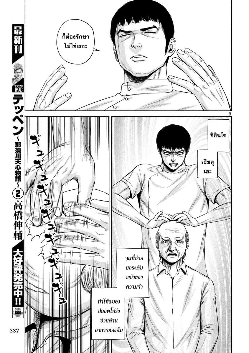 อ่านการ์ตูน Kenshirou ni Yoroshiku ตอนที่ 4 หน้าที่ 9