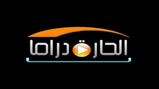 تردد قناة  الحـاره درامـا