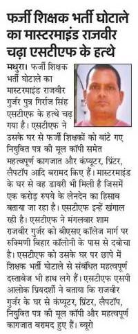 farji shikshak bharti ghotale ka mastermind rajveer chadha STF ke hatthe