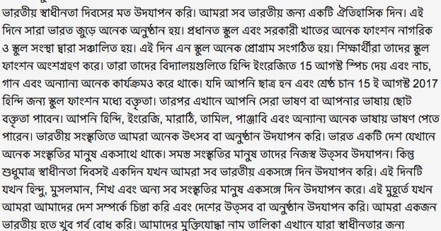 bengali speech essay anchoring script  15 bengali speech essay anchoring script 26 2018 marathi~hindi~english~tamil~telugu~kannada~malayalam~gujarati~bengali
