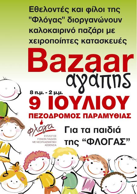 "Bazaar αγάπης από τη ""ΦΛΟΓΑ"" το Σάββατο στην Παραμυθιά"