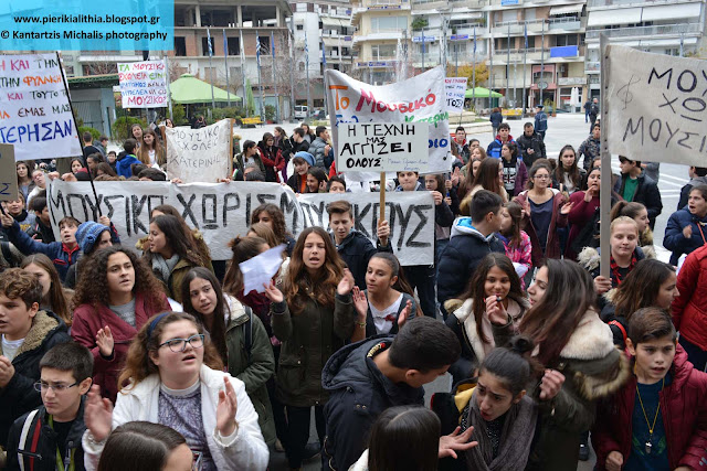 Διαμαρτυρία μαθητών-τριών του Μουσικού Σχολείου Κατερίνης