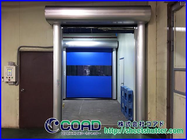 シートシャッター, 高速シートシャッター, 電動シャッター, シートシャッター, シートシャッター,シートシャッター 図面,シートシャッター CAD, 電動シャッター,コアド, コアド, COAD, COAD, 自動復帰, 自動復帰, 食品, 倉庫, 冷凍, 冷蔵, 工場, 耐風,  食品, 倉庫, 冷凍, 冷蔵, 工場, 耐風, コンビニエンスシートシャッター