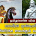 Heroic history of the Tamils