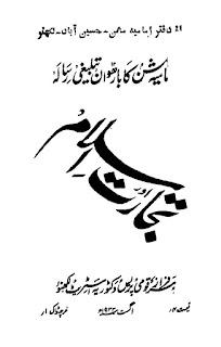 تجارت اور اسلام تالیف سید علی نقی نقن