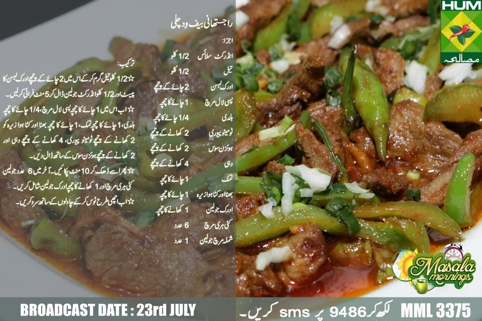 Masala Mornings With Shireen Anwer Rajhistani Beef With