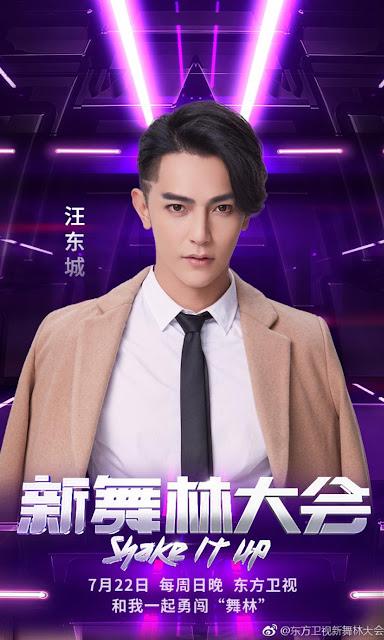 Shake It Up Chinese dance show Jiro Wang