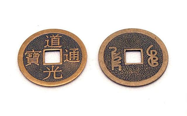Babia D Consulta Del I Ching Con El Método De Las Monedas