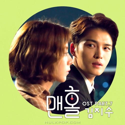 Kim Ji Soo – Manhole OST Part.7