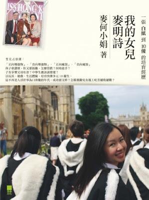 9.麥何小娟《我的女兒麥明詩》|閱讀筆記|尤莉姐姐的反轉學堂